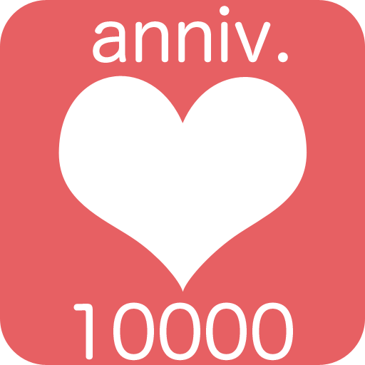 工具の1万日計算 10000days LOGO-記事Game