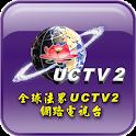 全球法界UCTV2網路電視台 icon