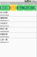 Screenshot of あんどれす帳Pro