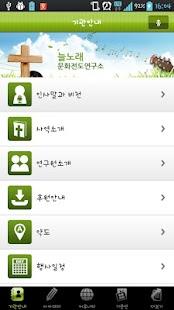 늘노래문화연구소 - screenshot thumbnail