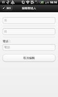 Screenshot of 電話簿管理