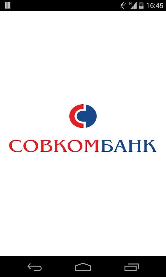 Совкомбанк - bf