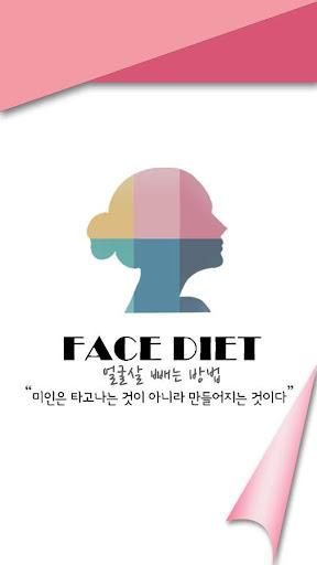얼굴살 다이어트 -얼굴작아지는 법 페이스요가 얼굴마사지