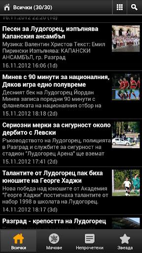 【免費運動App】Ludogorets-APP點子