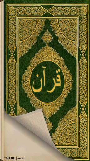 قرآن Quran in Farsi