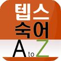 텝스 숙어 A to Z icon