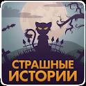 Страшные истории,страшилки icon