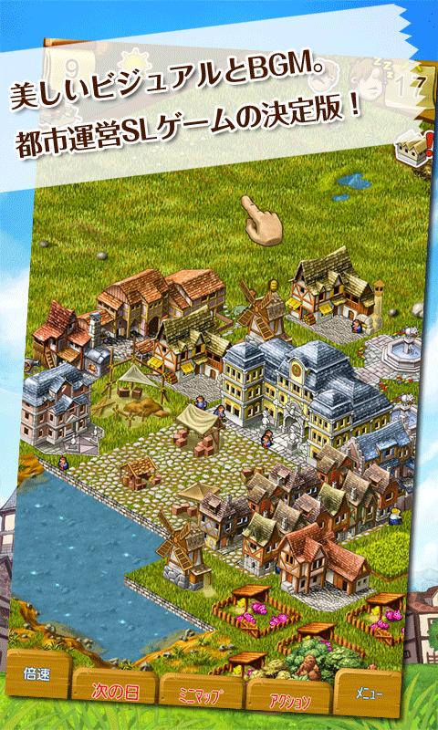 タウンズメンR 町づくりシミュレーション LITE版 - screenshot