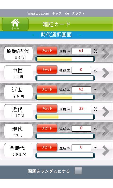 Nihonshi01- screenshot