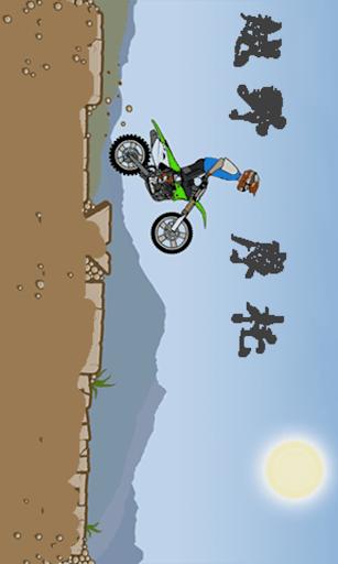 狂野摩托:极限越野
