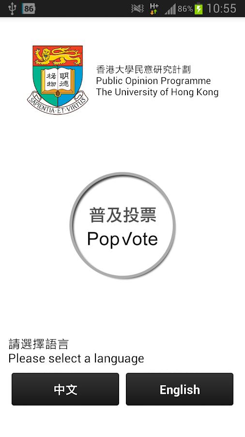 PopVote 普及投票 - screenshot