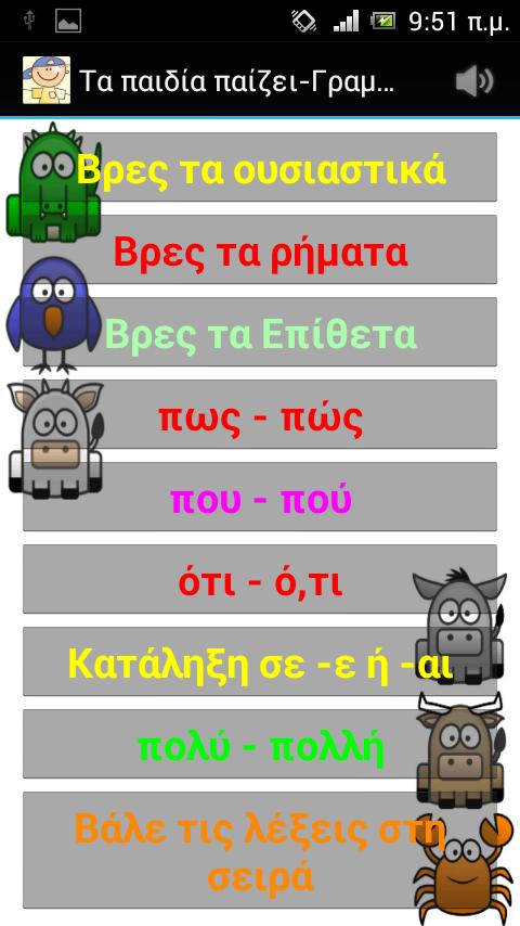 Τα παιδία παίζει - screenshot