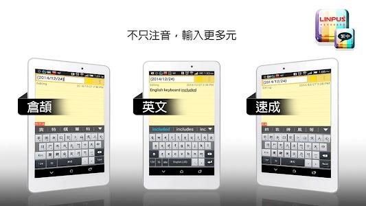 Traditional Chinese Keyboard v2.2.4