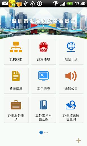 深圳市发展与改革委员会移动门户