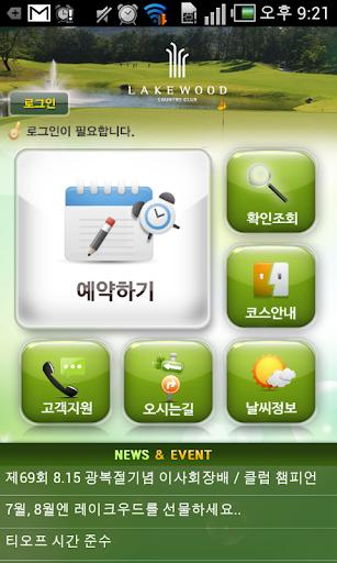 【免費運動App】레이크우드CC-APP點子
