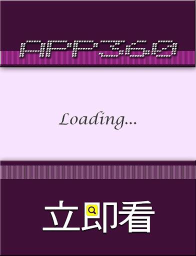 【免費工具App】APP立即看-APP點子