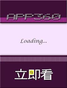 玩工具App|APP立即看免費|APP試玩