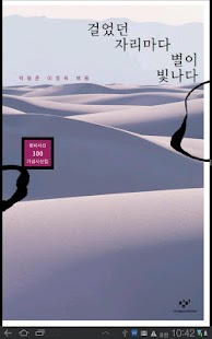 창작과비평 - ebook- screenshot thumbnail