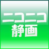 NicoSeigaViewer(ニコニコ静画ビュアー)