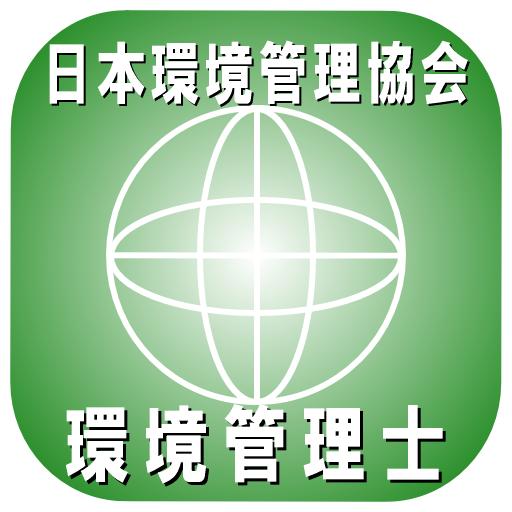 環境管理士 教育 App LOGO-硬是要APP