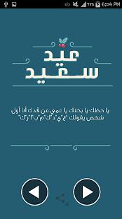 رسائل عيد الفطر منوعة - screenshot thumbnail