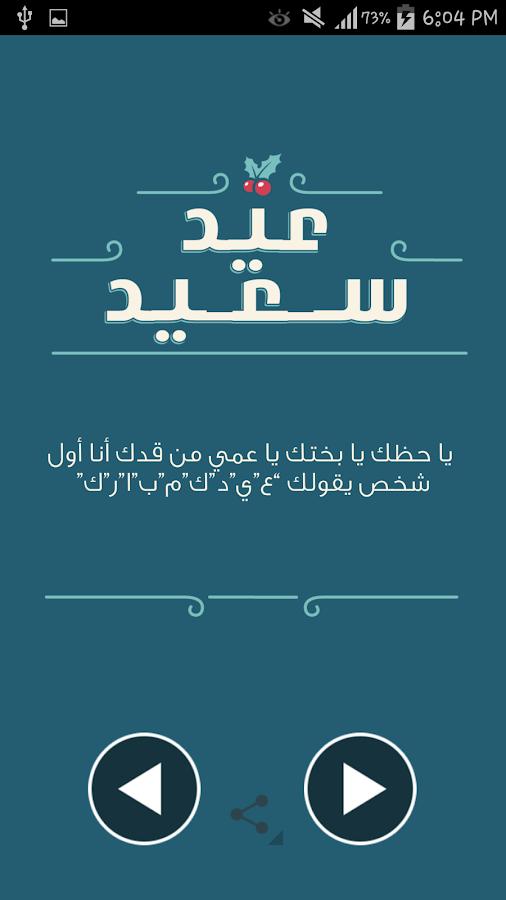 رسائل عيد الفطر منوعة - screenshot