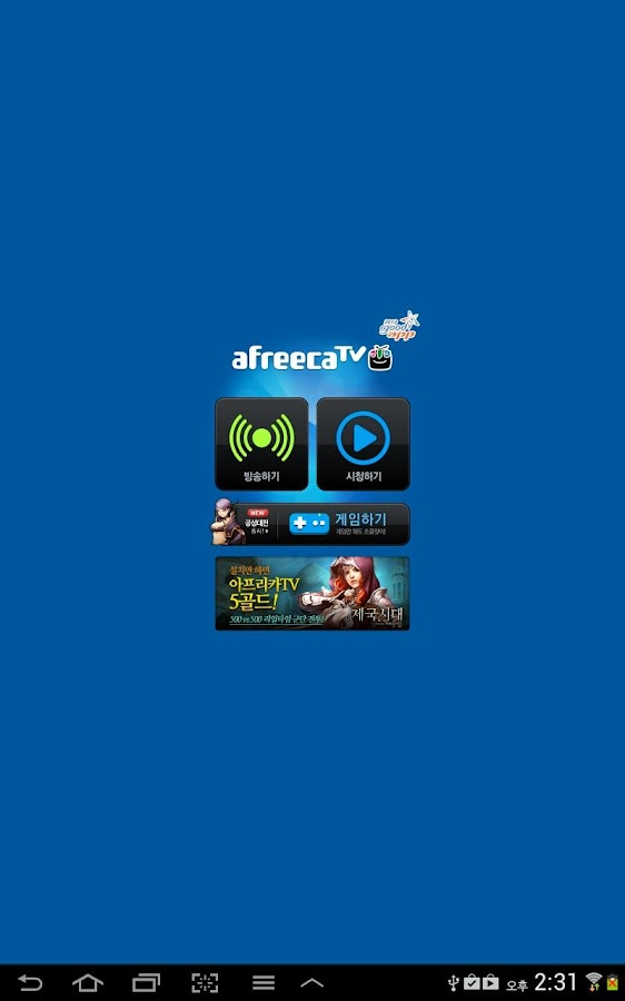 아프리카TV - AfreecaTV (Korean) - screenshot