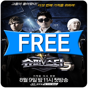 슈퍼스타k5 다시보기- 무료/실시간감상/예능다시보기