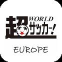超ワールドサッカープレゼンツ 欧州サッカーガイド icon