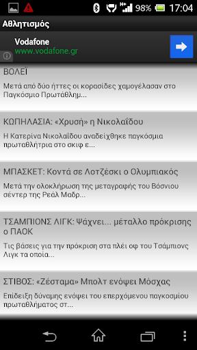 【免費新聞App】Rizospastis - Ριζοσπάστης-APP點子