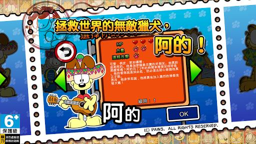 【免費動作App】加菲貓總動員 2-APP點子