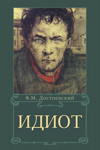 Идиот. Достоевский