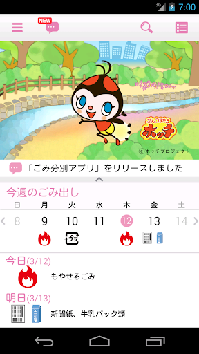 国分寺市ごみ分別アプリ