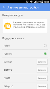 GO SMS Pro Russian language- screenshot thumbnail