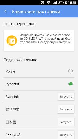 GO SMS Pro Russian language 3.0 screenshot 244833