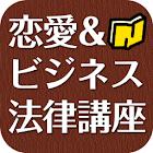 恋愛&ビジネス 法律講座 icon