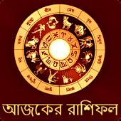 রাশিফল প্রতিদিন বাংলা-Rashifol