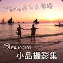 精彩視界自由掌握EX-10/100小品攝影集