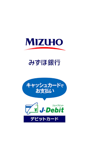 みずほ銀行 デビットカードアプリ