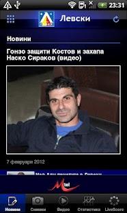 ПФК Левски София (Levski) - screenshot thumbnail