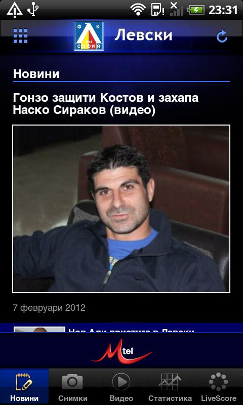 ПФК Левски София (Levski)- screenshot