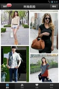 时尚街拍-搭配达人分享与点评