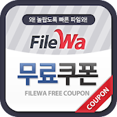 무료쿠폰 웹하드 파일