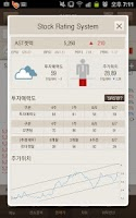 Screenshot of SK증권 주파수2