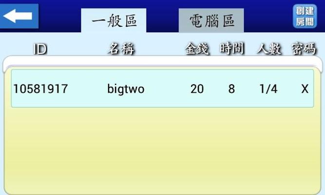 大老二 - screenshot