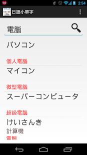 日語小單字