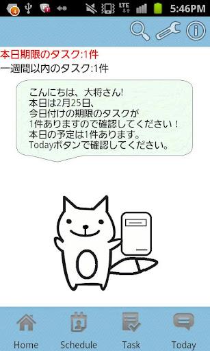 みんなの秘書【手帳 ToDo スケジュール 予定管理】