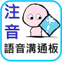 注音語音溝通板 icon