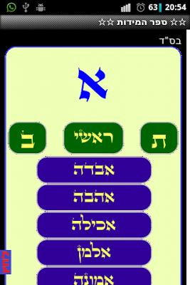✡ ספר המידות ✡ - screenshot