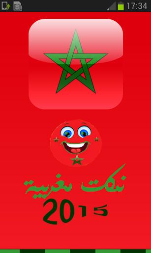 نكت مغربية 2015 - Noukat Maroc